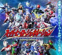 Super Hero Generation Cover