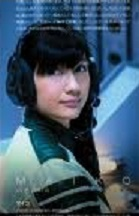 File:Aihara.jpg