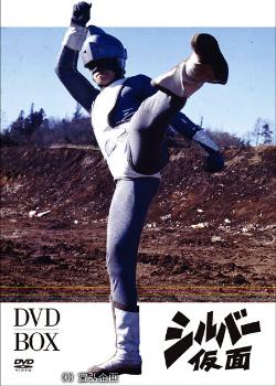 Silver Kamen DVD
