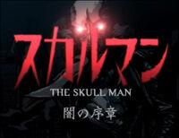 Skullman live