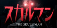 The Skull Man: Prologue of Darkness