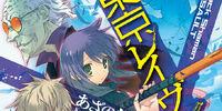 Tokyo Ravens Light Novel Volume 6
