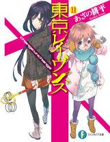 Tokyo Ravens Volume 11-01