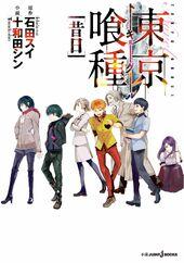 Sekijitsu Cover