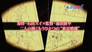 「東京喰種√A」TVアニメ番宣CM
