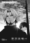 Re Chapter 071