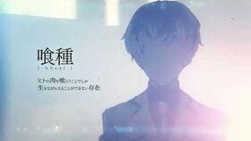 東京喰種 re 1巻テレビCM