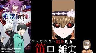 スマホアプリ「東京喰種 re invoke」キャラクター紹介動画 「笛口 雛実」-0