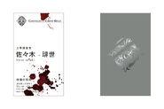 Haise Sasaki business card