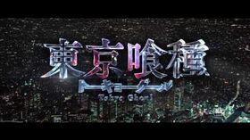 「Tokyo Ghoul」trailer