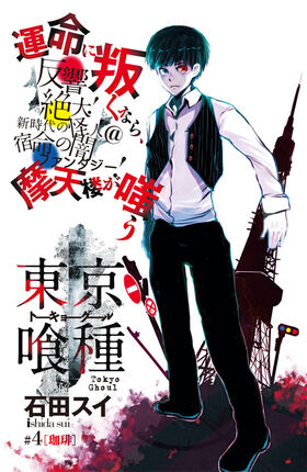 Chapter 004
