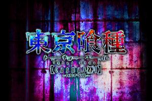 Tokyo Ghoul Carnaval
