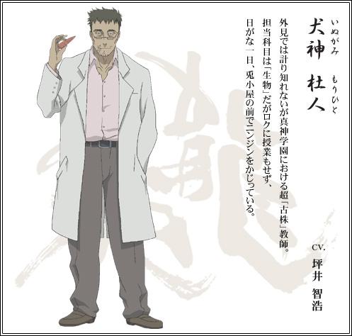 File:Morihito Inugami.jpg