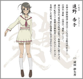 Kyouko Tohno