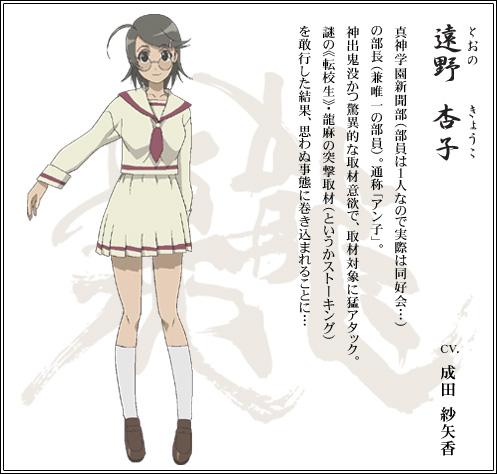 File:Kyouko Tohno.jpg