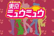 0567 - Hamepane Tokyo Myumyu (J)(Independent) 01