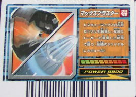 File:Max Blaster card.png