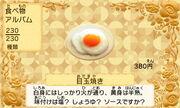 Fried egg jp