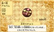 Valentine choco JP