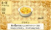 Gratin jp