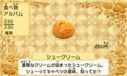 Shu cream