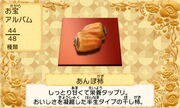JP Treasure food 003