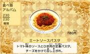 Spag bol jp