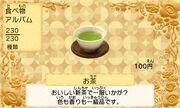 Green tea jp