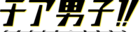 Cheer Boys Head logo