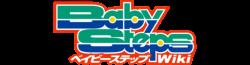 File:Baby steps Wiki-wordmark.png
