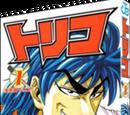 Toriko (Manga)
