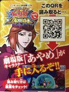 Toriko Gourmet ga Battle Ayame QR code
