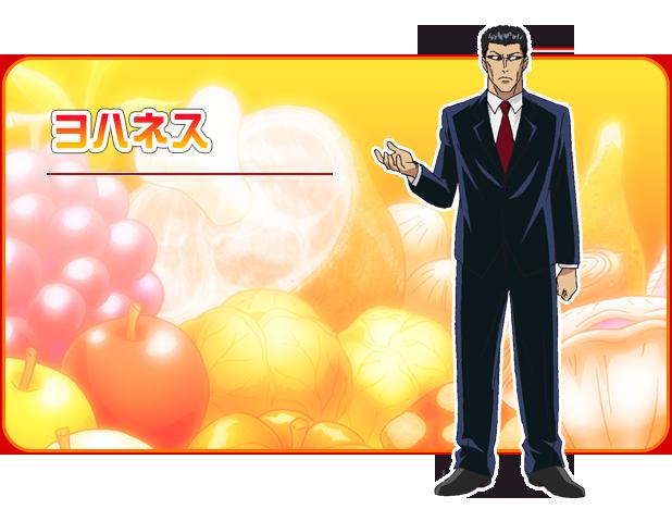 Archivo:Johannes Anime Design.png