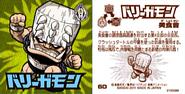 Barrygamon Stickers