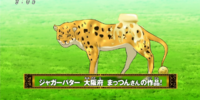 Jaguar Butter