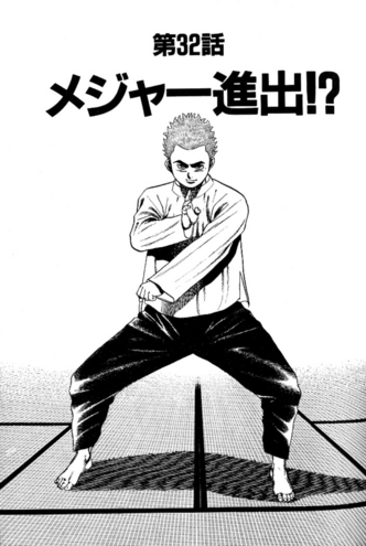 File:Chapter 32 cover.png