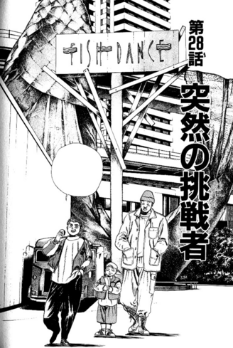 File:Chapter 28 cover.png