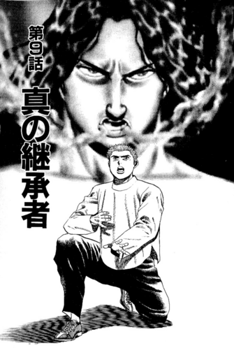 File:Chapter 9 cover.png