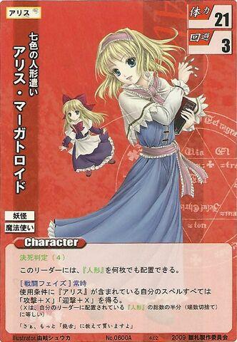 File:Alice0600A.jpg