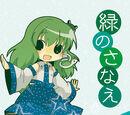 緑のさなえ
