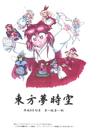 Datei:Th03cover.jpg