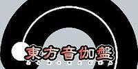 東方音伽盤