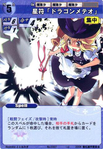 File:Marisa0207.jpg