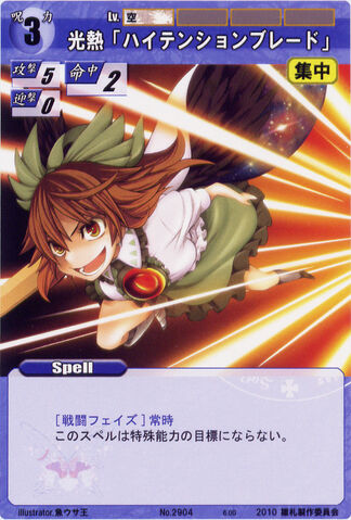 File:Utsuho2904.jpg