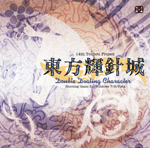 File:Touhou-kishinjo-double-dealing-character-jaquette-ME3050317141 2.jpg