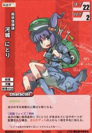 File:Nitori2600.jpg