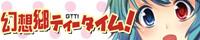 Gensokyo tea time banner