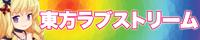 File:Tohoh2 banner 200x40-1.jpg