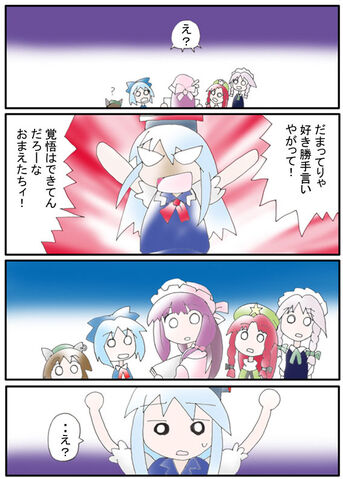 File:Ishikiri z comic14.jpg