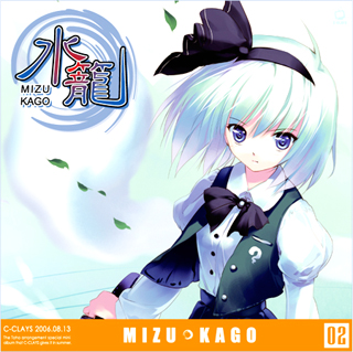 File:MIZU-KAGO cover.jpg